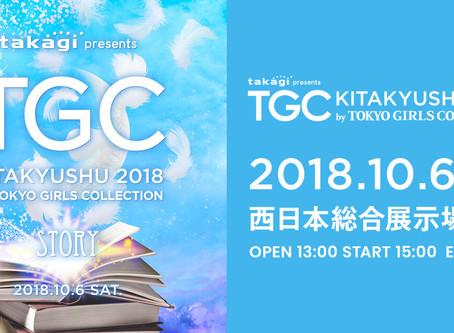 TGC東京ガールズコレクション@北九州