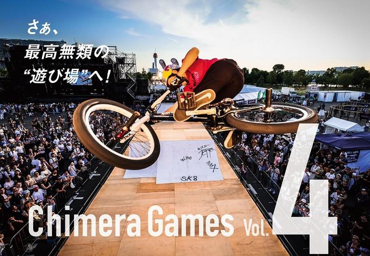 201710_chimera01.jpg