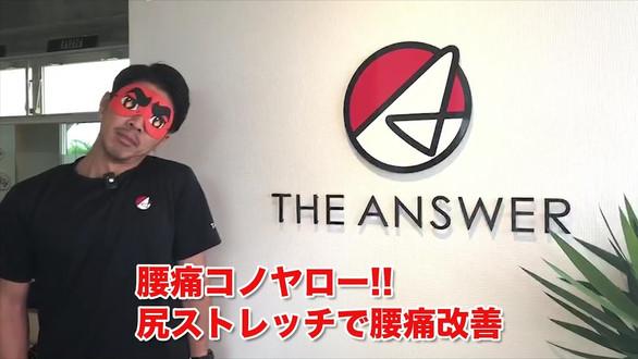 THE ANSWER Vol 07 お尻ストレッチで腰痛改善
