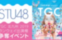 tgc2019-2.png
