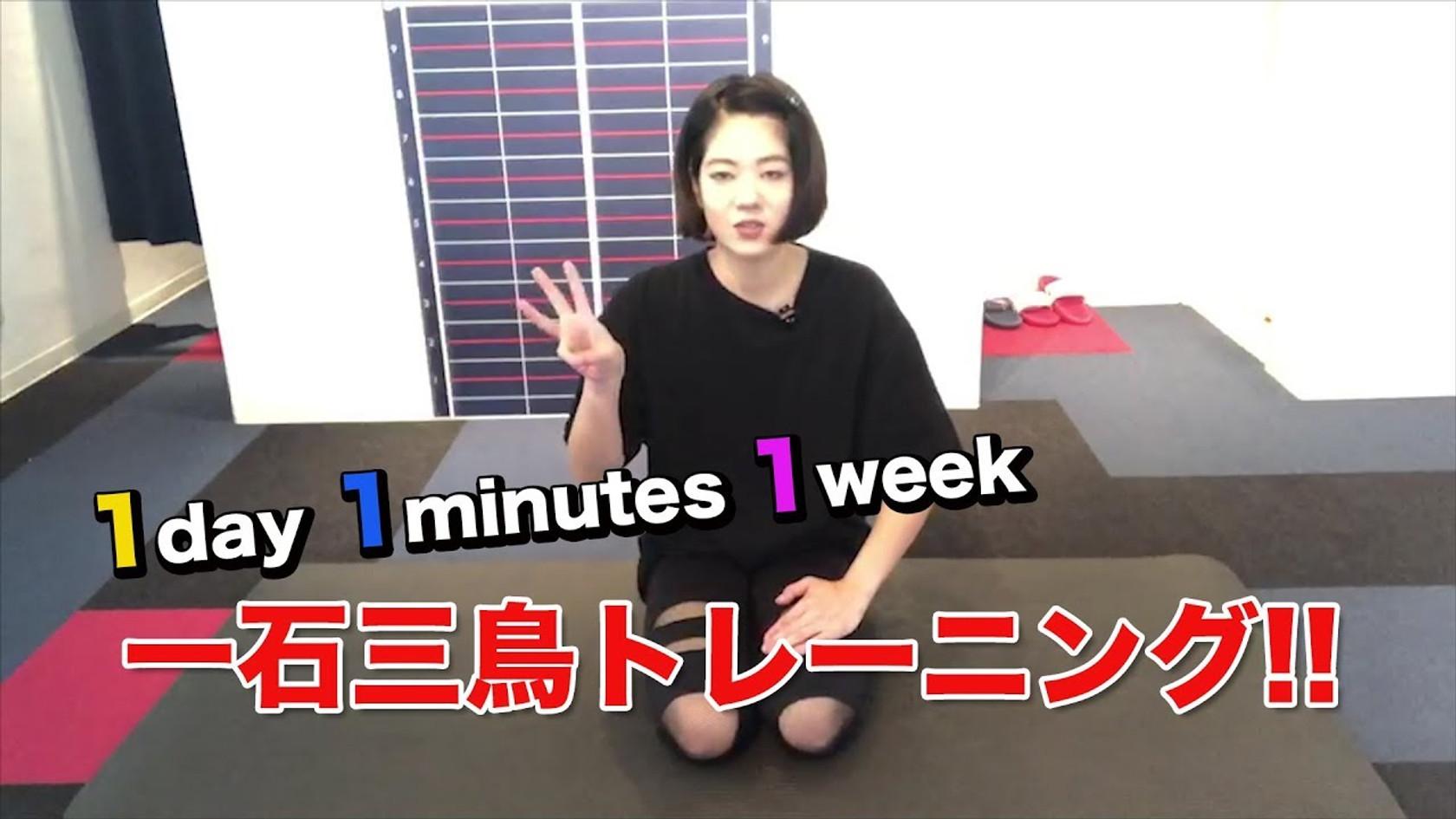 【骨格美容矯正サロンTHE ANSWER】1Day 1Minutes 1Week Vol.16 一石三鳥トレーニング
