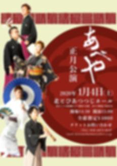 2020正月公演ポスター.jpg