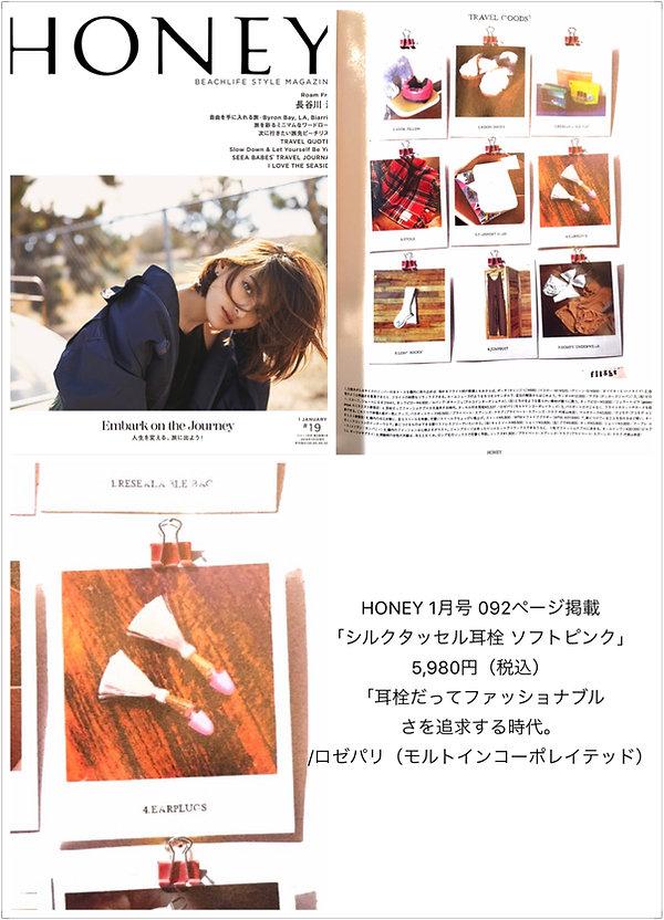 ロゼパリ 雑誌掲載 雑誌HONEY 長谷川潤 耳栓 かわいい