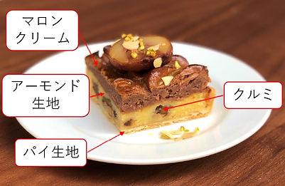 マロンパイタルト 断面説明.jpg