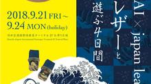 『北斎とジャパンレザーで遊ぶ4日間』 イベント開催のお知らせ