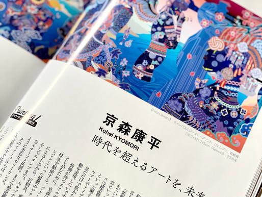 月刊美術 2月号 「20作家がおりなすペインティングの現在」にインタビュー掲載いただきました。