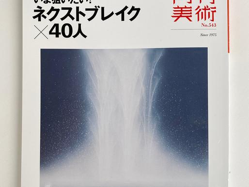 月刊美術 12月号 「いま狙いたいネクストブレイク×40人」に掲載いただきました。