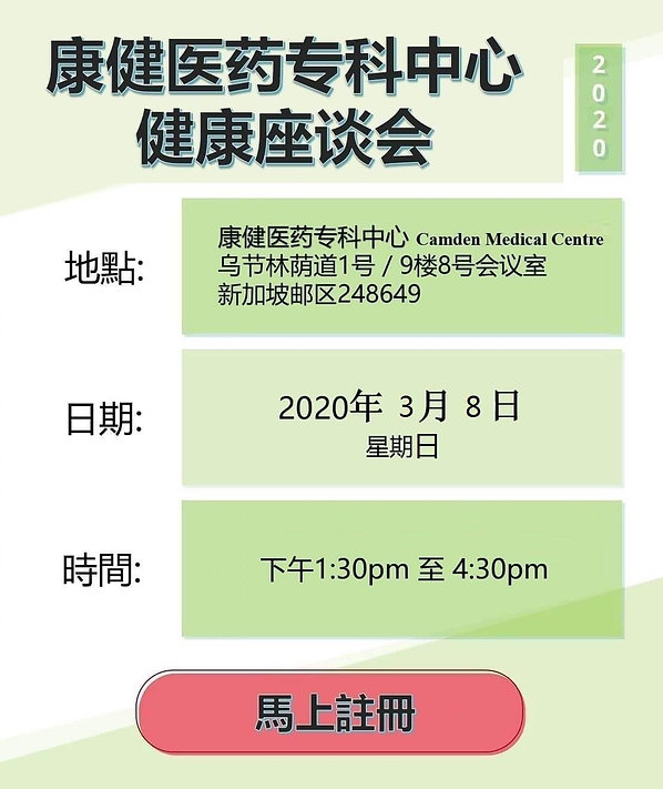 chinese sem 2020 jan (1).jpg