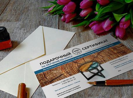 Новые сертификаты — ваши подарки родным и друзьям