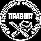 """Ремесленная мастерская """"Правша"""""""