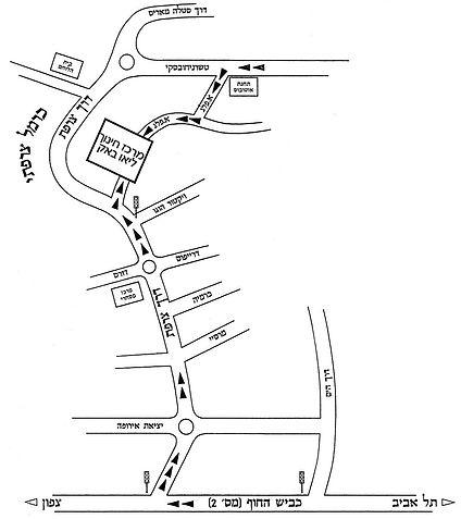 מפת הגעה למרכז חינוך ליאו באק