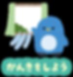 kansen_yobou_animal5_kanki_h.png