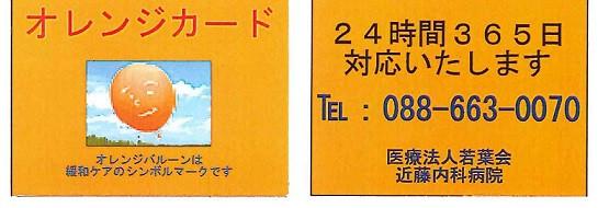 オレンジカード発行
