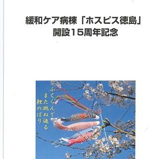 ☆緩和ケア病棟「ホスピス徳島」開設15周年記念誌