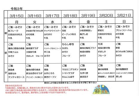 入院献立表(R3.3.15-R3.3.21)
