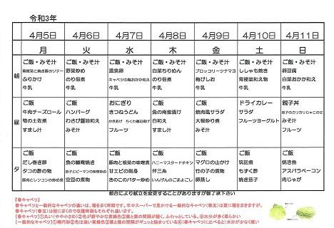 ★入院献立表(R3.4.5-R3.4.11)