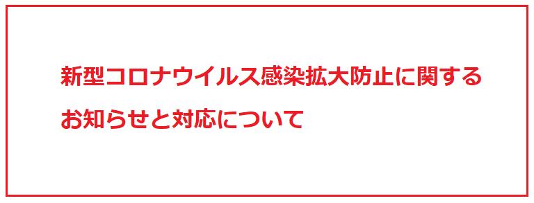 コロナウイルスお知らせ.png