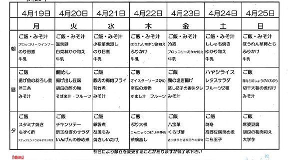 入院献立表(R3.4.19-R3.4.25)