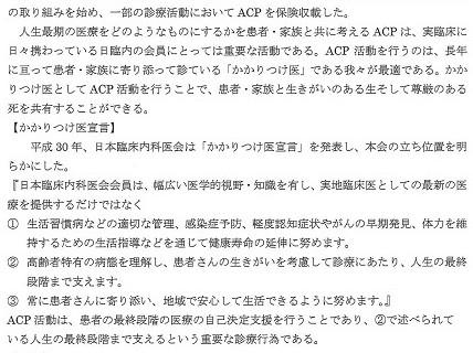 ACP活動における「私のリビングウイル」小冊子活用の提言