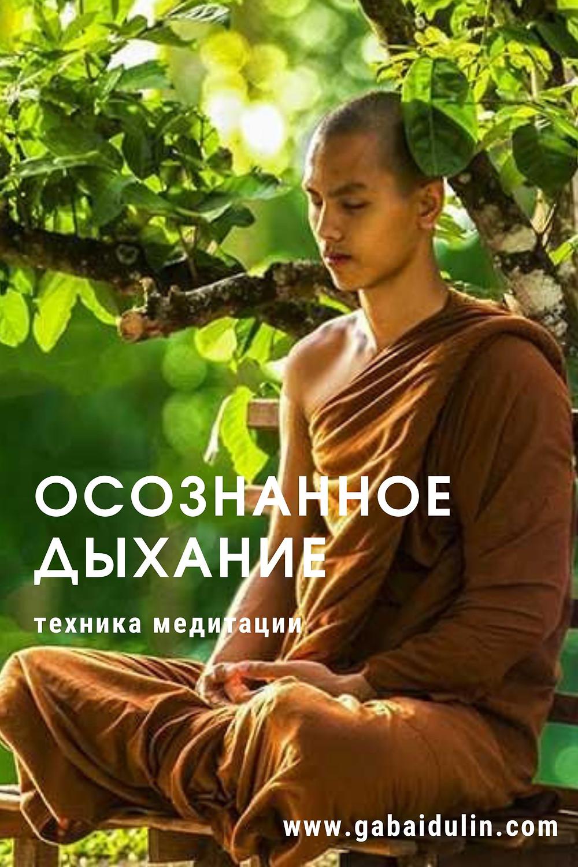"Техника медитации ""Осознанное дыхание"". Анапанасати."