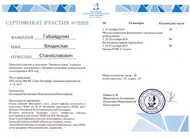 Сертификат КПТ№2 АКПТ.jpeg