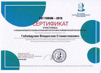 Сертификат КПТ3_edited.jpg