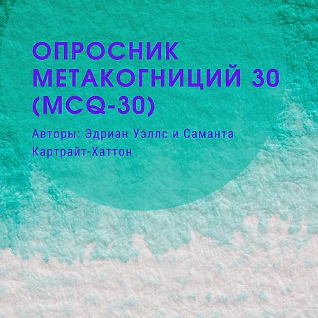 Опросник метакогниций 30 (MCQ-30).png