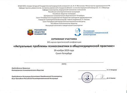 Сертификат психосоматика.jpeg