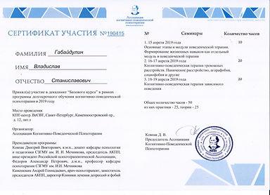 Сертификат КПТ2_edited.jpg