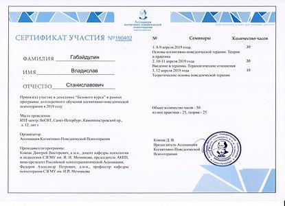 Сертификат КПТ1_edited.jpg