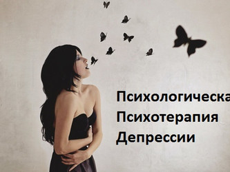 Психологическая Психотерапия Депрессии