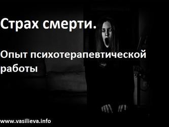 Страх смерти. Опыт психотерапевтической работы