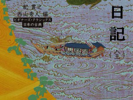 『土佐日記(全) ビギナーズ・クラシックス 日本の古典』