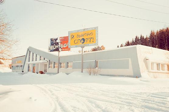 лыжная база.jpg