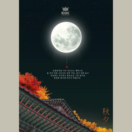 ICOC_추석인사.png