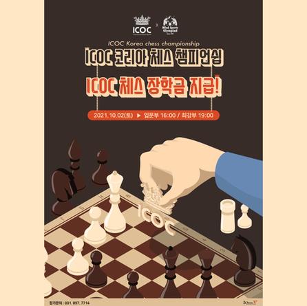 ICOC 코리아 체스 챔피언쉽