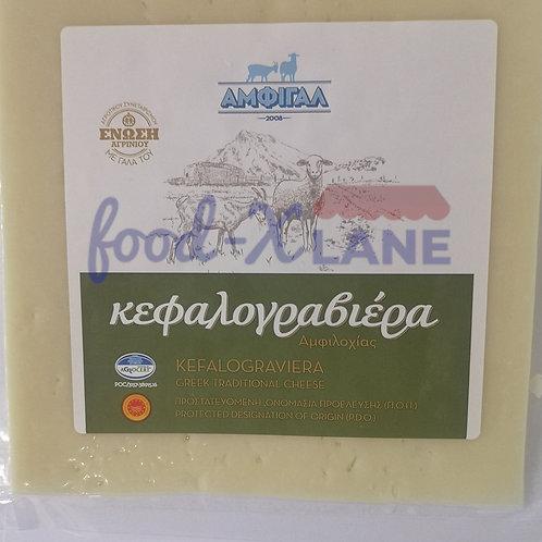 AΜΦΙΓΑΛ Κefalograviera traditional goat cheese 250gr