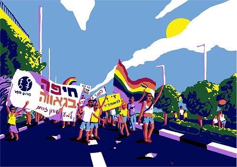 מצעד הגאווה הרגלי הראשון בחיפה שהתקיים ב