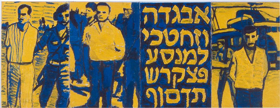 דוד ריב, ציור צהוב כחול עם אותיות ומגורש