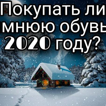 Нужно ли покупать зимнюю обувь в 2020 году?
