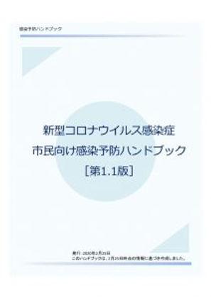 新型コロナウイルス感染症市民向けハンドブック_20200225.1-pdf-21