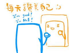與生俱來的自信 Innate Confidence (Mandarin)