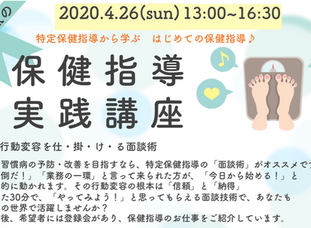 保健指導実践講座〜行動変容を仕・掛・け・る面談術〜