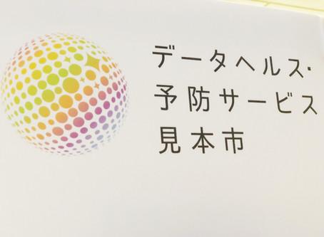 データヘルス予防見本市2019×移動ほけん室♪