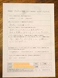 ウツシ【レイズ】東京 月島