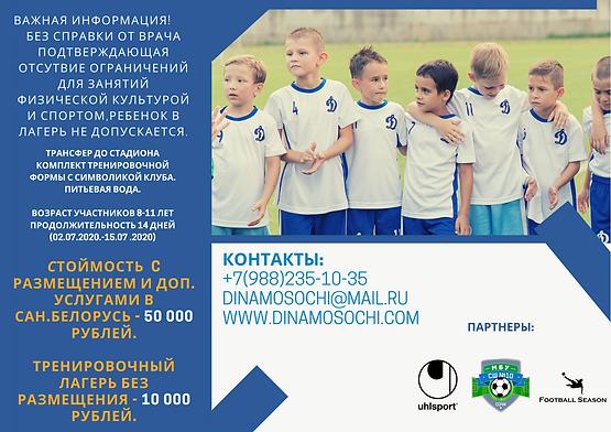 Футбольный лагерь Динамо Сочи.png