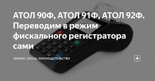 Лицензия на работу в режиме фискального регистратора для АТОЛ 90Ф/91Ф/92Ф.