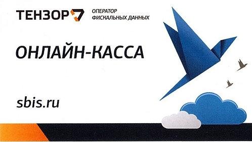 """""""СБИС ОФД"""" (ООО """"Компания""""Тензор"""")"""