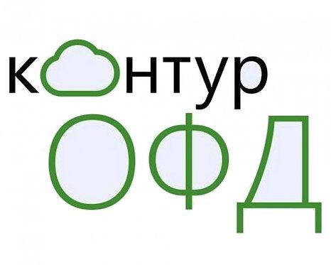 """""""Контур.ОФД"""""""