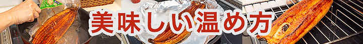 通販で購入したうなぎの蒲焼の美味しい温め方